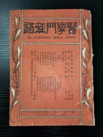 首現版本,民國初版《醫學門徑語》一冊全,中醫醫學研究會出版
