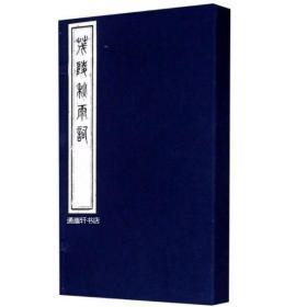 正版图书茂陵秋雨词1函1册影印线装