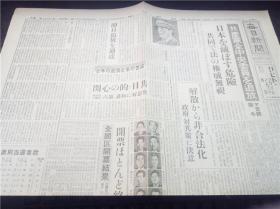 共产党全中央委员を追放 マ元帅指令等 昭和25年(1950年)6月7日 每日新闻  新闻复刻版昭和史 研秀出版