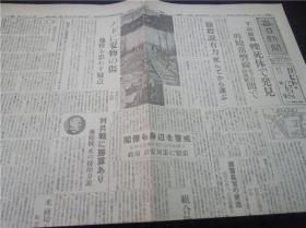 下山事件 昭和24年(1949年)7月7日 每日新闻  新闻复刻版昭和史