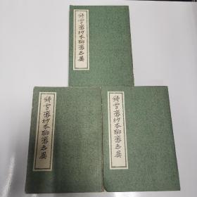 铸雪齐抄本聊斋志异(全三册)