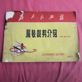 服装裁剪介绍(试用本)1971年