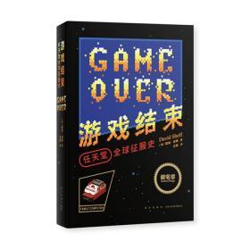 游戏结束 任天堂全球政府史