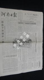 """【报纸】 河南日报 1992年3月8日【本报今日4版齐全】【洛阳铜加工厂破""""三铁""""纪实之一】【我省部分女企业家聚会郑州 庆祝""""三八""""畅谈改革】【信阳将举办首届茶叶节】【长葛县医院获全国卫生系统先进集体称号】【河南省""""双学双比""""先进女能手名单】【河南省""""巾帼建功""""奖获得者名单】【河南省""""京华创业杯""""获得者名单】【首都举行""""三八""""节纪念大会】"""