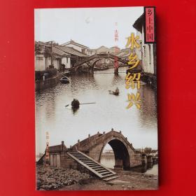 水乡绍兴——乡土中国