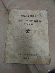 湖南工学院讲义:《工学院二年级俄语课本》封底缺半