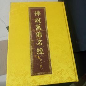 佛说万佛名经(全一册)