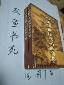 中国传世山水名画全集上下册全