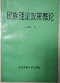 民族理论政策概论