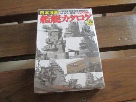 日文原版 日本海军舰艇カタログ  オフィス五稜郭