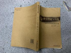 教学理论与实践:扬州大学文学院教学教改论文集