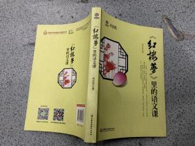 《红楼梦》里的语文课/行知工程创新教学探索系列