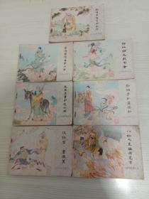 八仙的传说(1-7册)