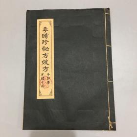早期收藏李时珍古书