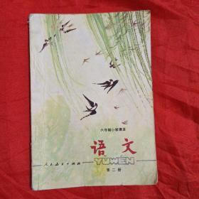 六年制小学课本 语文(第二册)