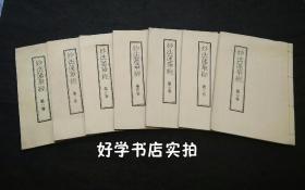 线装本 妙法莲华经(1994年刻印本全七册)