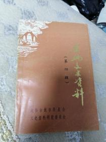 余姚文史资料 第四辑