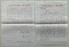 中国书法家协会会员,鹰潭著名书法家黄丽兰信札(广电局笺)