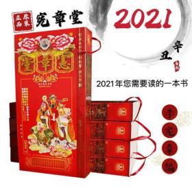 2021宪章堂大通书  包罗万象