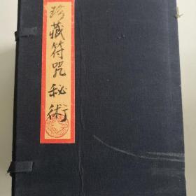加厚书—珍藏符咒秘术,一套四册,记录众多神奇医疗妙方