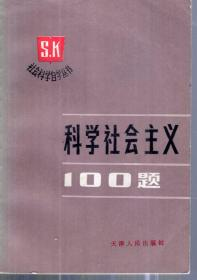 社会科学自学丛书.科学社会主义100题