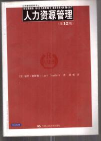 人力资源管理.(第12版)