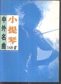 中外名曲.小提琴168首