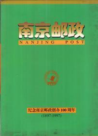 南京邮政.纪念南京邮政创刊100周年.1897-1997