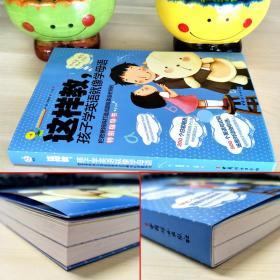 【三折正版】这样教孩子学英语就像学母语//指导培养孩子学习英语习惯培养孩子的英文耳朵父母效能训练手册亲子教育育儿百科书籍