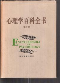 心理学百科全书.第3卷