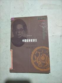 中国经学史讲义