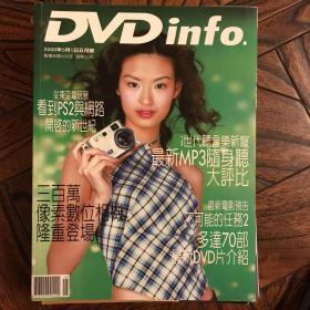 DVDinfo视听杂志2000.05(总6期)