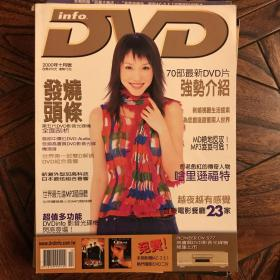DVDinfo视听杂志2000.10(总11期)