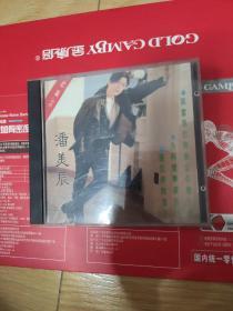 老版CD一潘美辰  93新作