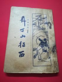 民国24年 名著长编小说:薛丁山征西(卷下)【征西全传】