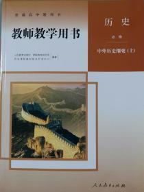 教师用书高中历史必修中外历史纲要上全新正版配光盘人教