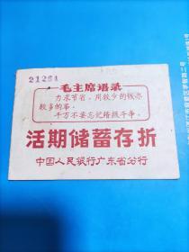 1975年中国人民银行广东省分行活期储蓄存折(江门市支行人民储蓄所)~~有毛语录