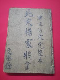 民国37年版:绘图北宋杨家将