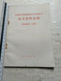 全国中草药新医疗法展览会技术资料选编(传染病第一分册)