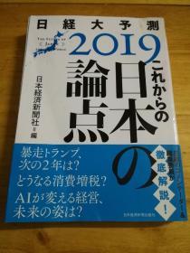 日文原版 日本の论点 2019