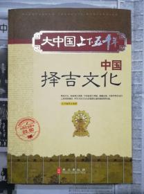 中国择吉文化