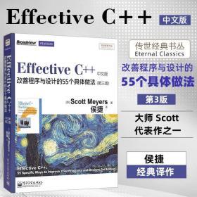 Effective C++ 改善程序与设计的55个具体做法(第3版)