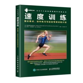 正版 速度训练 理论要点 动作练习与运动专项训练计划 功能性训练速度训练方法技巧篮球足球网球竞赛项目速度专项训练指导教程书籍