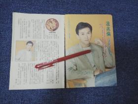 温兆伦 彩页(3页4面)