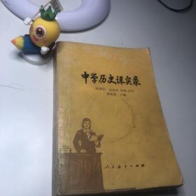 中学历史课实录 1985