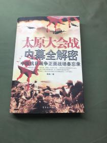 徐州大会战内幕全解密+太原大会战内幕全解密 中国抗日战争正面战场备忘录 两册合售
