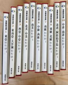 放眼世界【全10册】