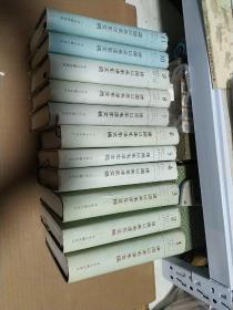 《建国以来毛泽东文稿》。(1一11)合售