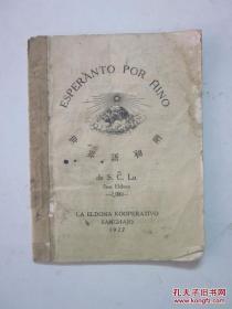 ESPERANTO POR  ĤINO  世界语初阶
