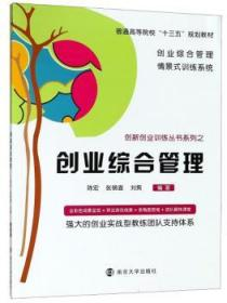 全新正版图书 创业综合管理 陈宏 南京大学出版社 9787305206221 黎明书店黎明书店